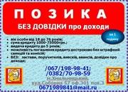 Кредит без справки о доходах 3000-80000грн