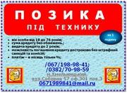 Деньги под залог цифровой техники и др.(c 1000грн платёж 70грн)